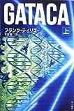 GATACA(上) (ハヤカワ文庫NV)