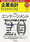 Accounting(企業会計) 2015年 11 月号 [雑誌]