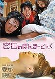 窓辺のほんきーとんく [DVD]