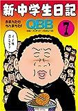 新・中学生日記 7 (7)