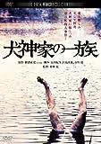 犬神家の一族 デジタル・リマスター版 [DVD]
