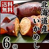 築地・干物の目利きが厳選 『北海道産 手づくり いかめし × 6個』