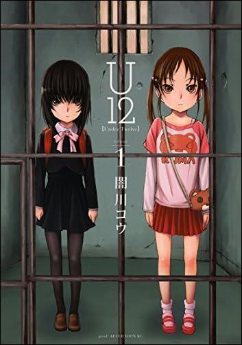 U12(1) (アフタヌーンKC)