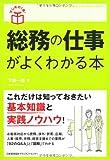 (はじめの1冊!) 総務の仕事がよくわかる本