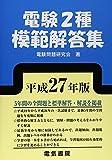 電験2種模範解答集 平成27年版
