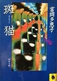 斑猫 (1982年) (河出文庫)