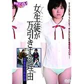 女生徒が万引きする理由 (ワケ) / 店長の性裁部屋 [DVD]