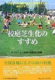 校庭芝生化のすすめ—子供たちの笑顔や元気な声が絶えない緑のグラウンドづくり (コミュニティ・ブックス)