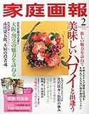 家庭画報 2013年 02月号 [雑誌]