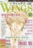 Wings (ウィングス) 2009年 10月号 [雑誌]