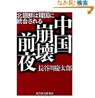 長谷川 慶太郎 (著) (40)新品:   ¥ 1,620 32点の新品/中古品を見る: ¥ 683より