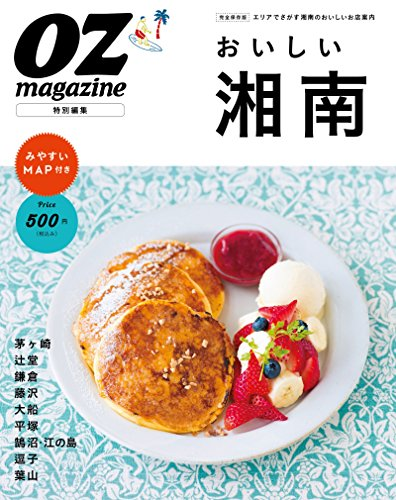 OZmagazine特別編集2015年8月号