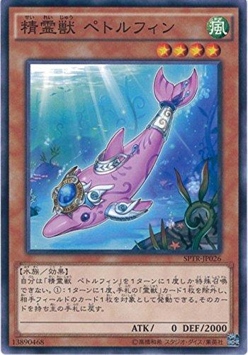 《精霊獣 ペトルフィン》