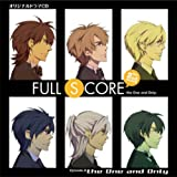 オリジナルドラマCD『FULL SCORE -the 2nd season- 03』