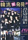 KEJ (コリア・エンタテインメント・ジャーナル) 別冊 韓流新発見。 Vol.29 2012年 12月号