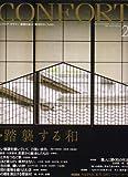 CONFORT (コンフォルト) 2007年 02月号 [雑誌]