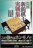 関西新鋭棋士実戦集 [マイコミ将棋BOOKS] (マイコミ将棋ブックス)
