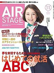 AIR STAGE (エア ステージ) 2014年11月号
