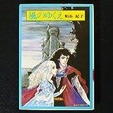 風のゆくえ (1981年) (集英社漫画文庫)