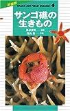 サンゴ礁の生きもの