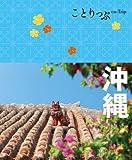 ことりっぷ 沖縄 (観光 旅行 ガイドブック)