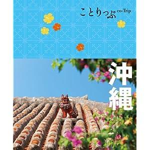 ことりっぷ 沖縄 (国内 | 観光 旅行 ガイドブック)