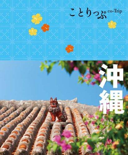 ことりっぷ 沖縄 (国内|観光・旅行ガイドブック/ガイド)