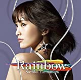 【Amazon.co.jp限定】Rainbow(初回限定盤 DVD付)(アザージャケット付)