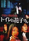 学校の都市伝説  トイレの花子さん [DVD]