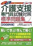 介護支援専門員試験対策標準問題集 2008年版 (2008)