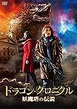 ドラゴン・クロニクル 妖魔塔の伝説[DVD]