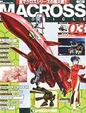 週刊 MACROSS CHRONICLE (マクロスクロニクル) 新訂版 2013年 2/19号 [分冊百科]