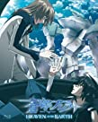 蒼穹のファフナー HEAVEN AND EARTH【初回限定版】 [Blu-ray]