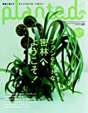 PLANTED #7 (2008)―植物と暮らすオーガニック・ライフスタイル (7) (毎日ムック)