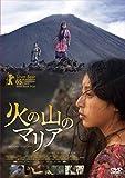 火の山のマリア [DVD]