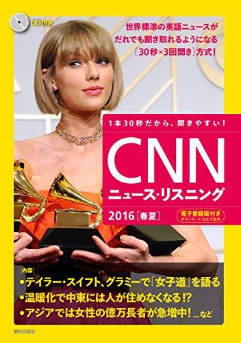 [CD&電子書籍版付き]CNNニュース・リスニング 2016[春夏]