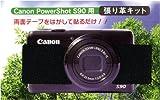 キャノンPowerShot S90用張り革キット 4008 ライカタイプ【送料無料!最短発送可】