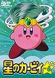 星のカービィ Vol.6 [DVD]