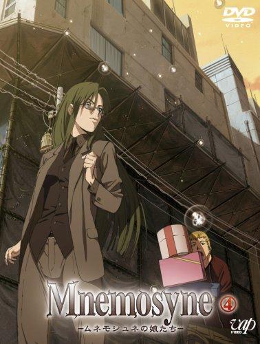 Mnemosyne-ムネモシュネの娘たち-(4) [DVD]