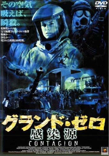 グランド・ゼロ~感染源~  [DVD]