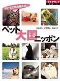 ペット大国ニッポン 週刊ダイヤモンド 特集BOOKS(Vol.16)