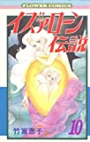 イズァローン伝説 (10) (フラワーコミックス)