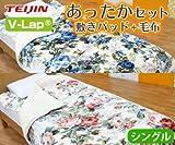 テイジン V-Lap あったか敷きパッド・毛布セット (シングル) (ピンク)