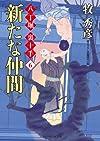 新たな仲間 八丁堀 裏十手6 (二見時代小説文庫)