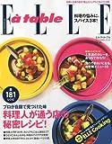 Elle a table (エル・ア・ターブル) 2009年 09月号 [雑誌]