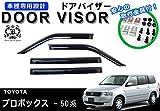 【説明書付】 トヨタ プロボックス 50系 ドアバイザー サイドバイザー /取付金具付