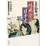 名著絵題 性風俗の日本史 (河出文庫)