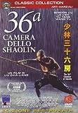 echange, troc La 36a Camera Dello Shaolin