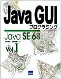 JavaGUIプログラミング JavaSE6対応 Vol.1