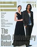 月刊 EXILE (エグザイル) 2009年 11月号 [雑誌]